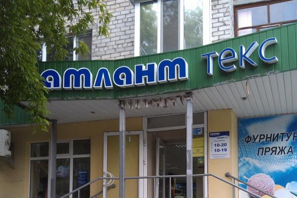 Налоговая заинтересована в банкротстве сети магазинов текстиля «Атланттекс», представленной и в Каменске-Уральском...