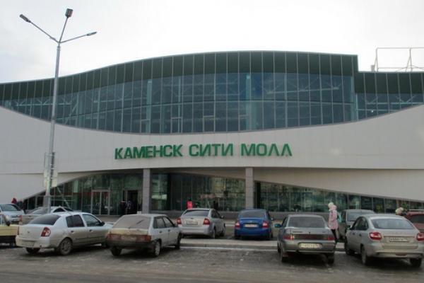 13 декабря в Каменске-Уральском опять открывают «Сити Молл»...