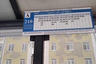 Новые аншлаги с расписанием движения автобусов 203 и 210 маршрутов